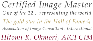 Certified Image Master One of the 11 ,representing the world The gold star in the Hall of Fame☆ Association of Image Consultants International Hitomi K. Ohmori, AICI CIM
